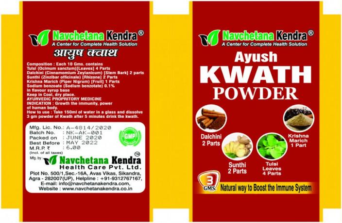 Navchetana Kendra Health Care Private Limited